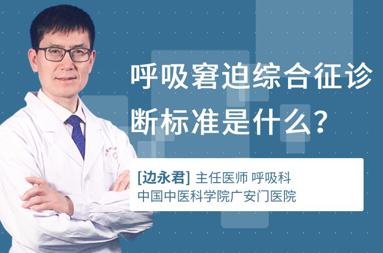呼吸窘迫综合征诊断标准是什么?