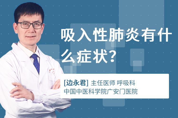 吸入性肺炎有什么症状?