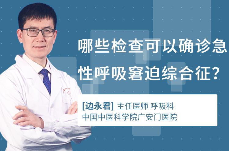 哪些检查可以确诊急性呼吸窘迫综合征?