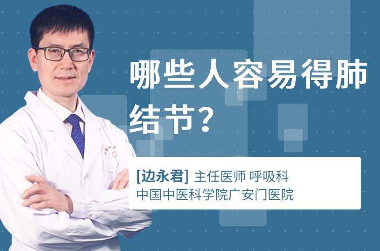 哪些人容易得肺结节?