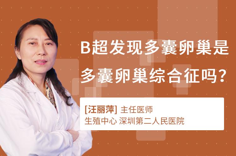 B超发现多囊卵巢是多囊卵巢综合征吗?