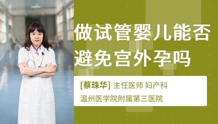 做试管婴儿能否避免宫外孕吗