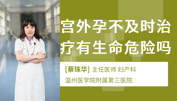 宫外孕不及时治疗有生命危险吗