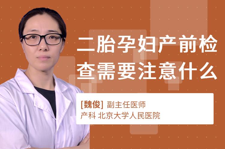 二胎孕妇产前检查需要注意什么