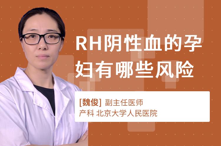 RH阴性血的孕妇有哪些风险