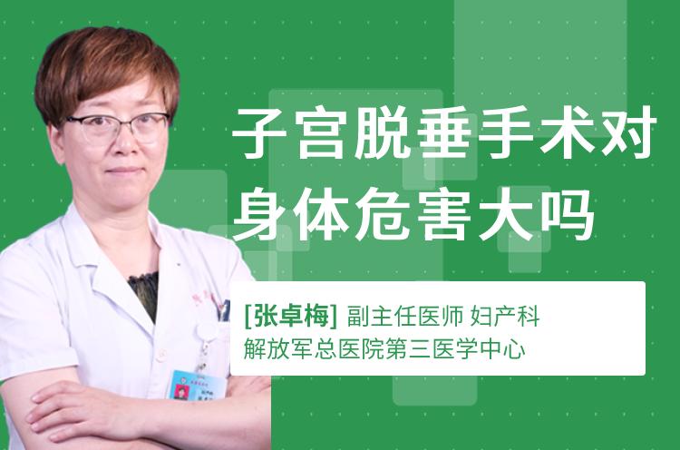 子宫脱垂手术对身体危害大吗