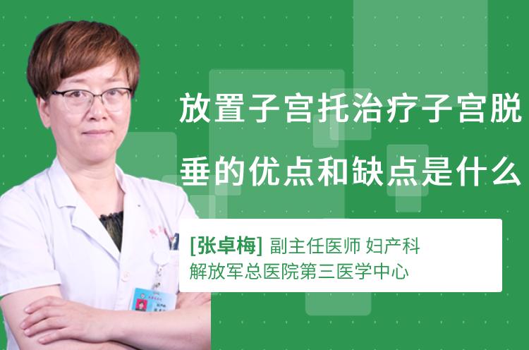 放置子宫托治疗子宫脱垂的优点和缺点是什么