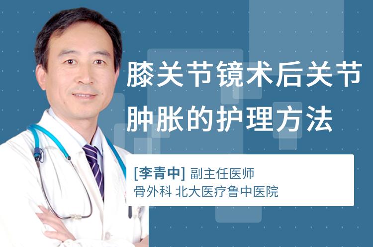 膝关节镜术后关节肿胀的护理方法