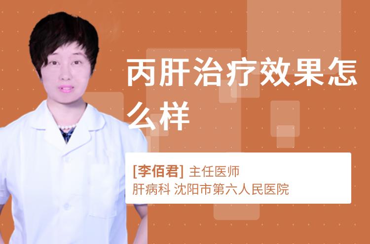 中医能治疗丙肝_丙肝患者治愈后能否进行运动-尚医健康