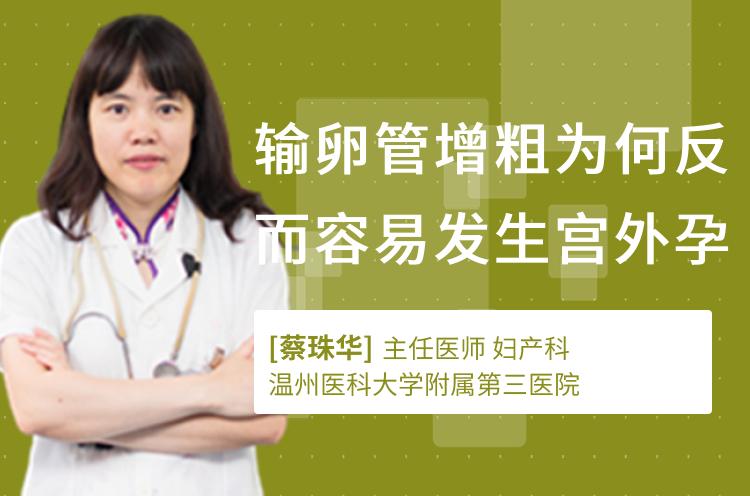 输卵管增粗为何反而容易发生宫外孕