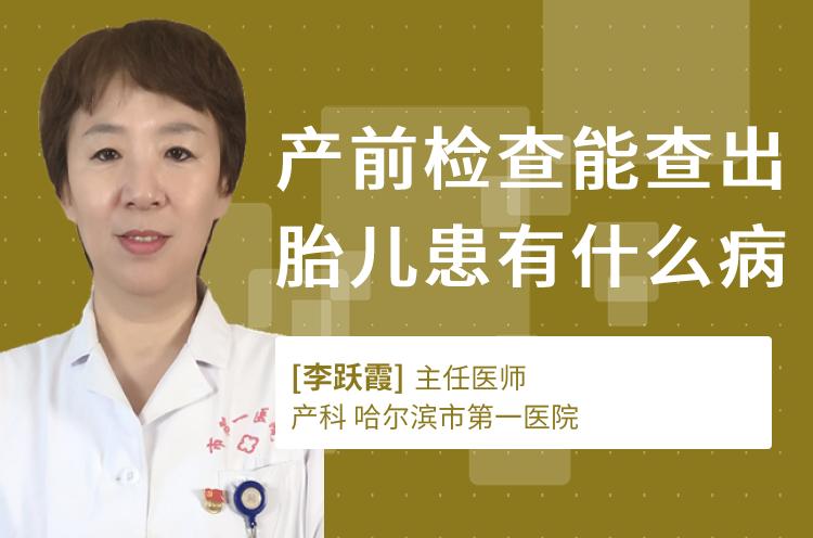 产前检查能查出胎儿患有什么病