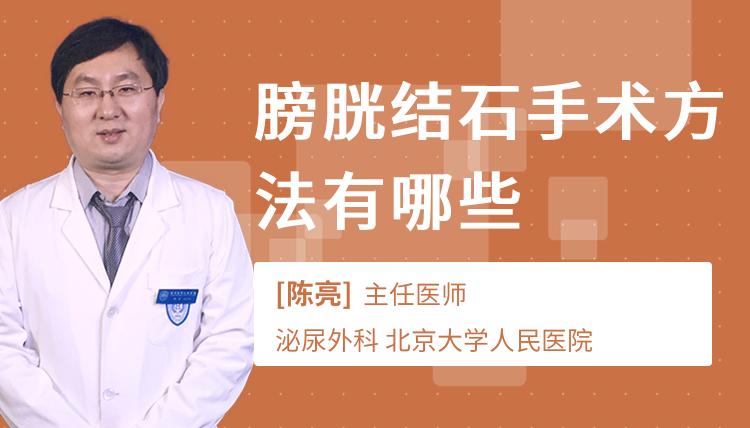 膀胱结石手术方法有哪些