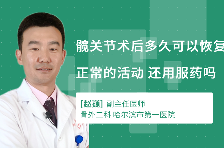 髋关节术后多久可以恢复正常的活动 还用服药吗