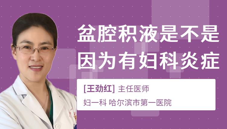 盆腔积液是不是因为有妇科炎症