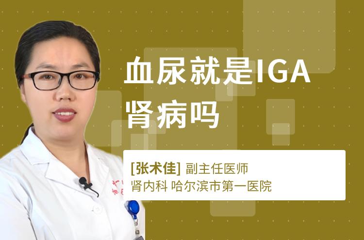血尿就是IGA肾病吗