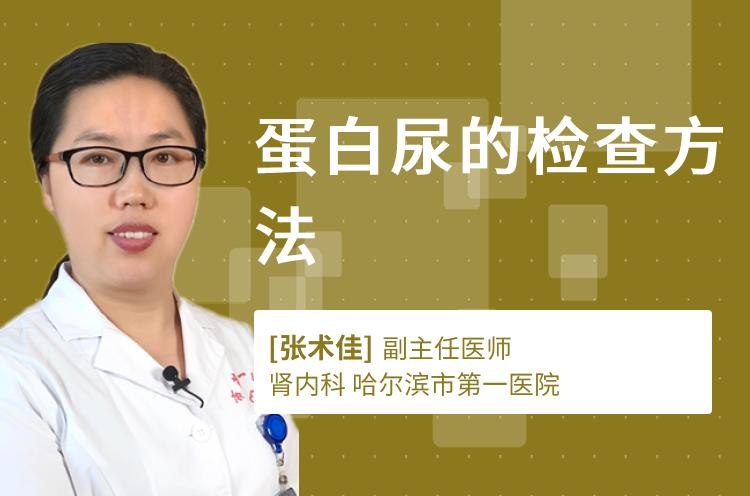 蛋白尿的检查方法