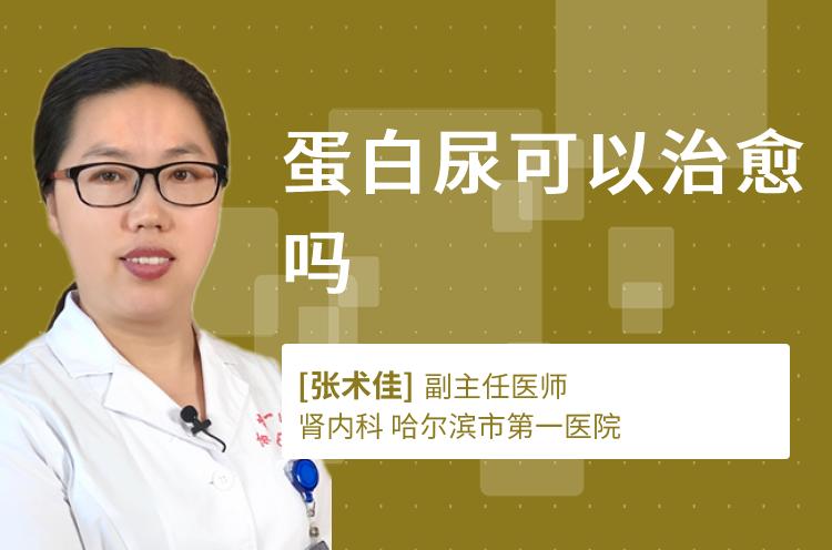 蛋白尿可以治愈吗