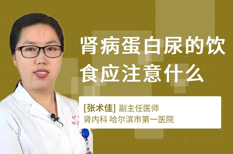 肾病蛋白尿的饮食应注意什么
