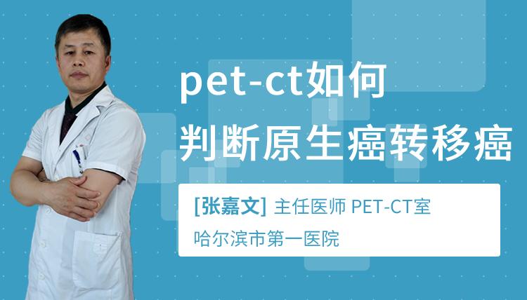 pet-ct如何判断原生癌转移癌