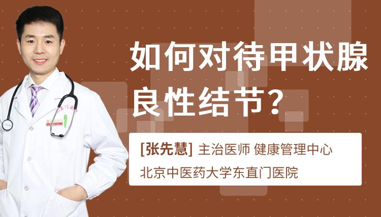 如何对待甲状腺良性结节?