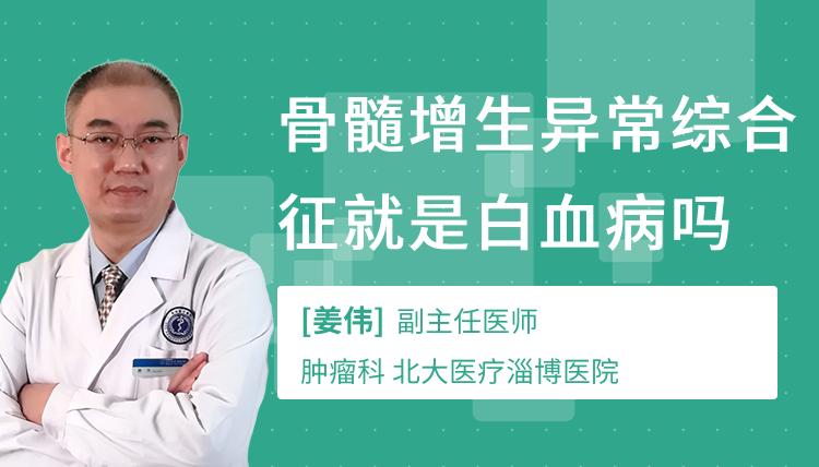 骨髓增生异常综合征就是白血病吗