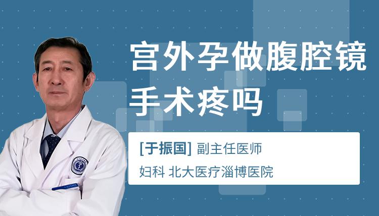宫外孕做腹腔镜手术疼吗