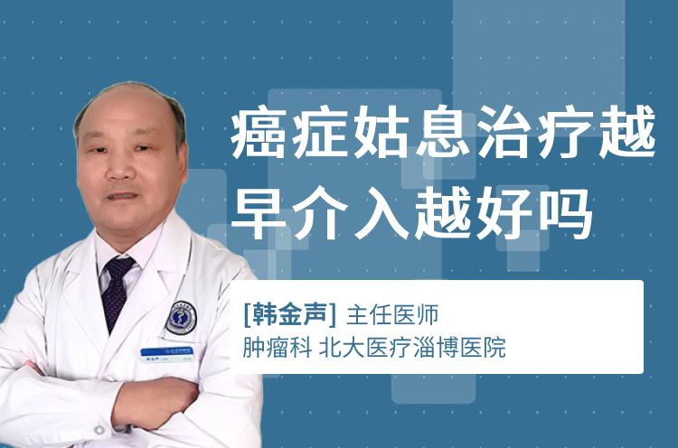 癌症姑息治疗越早介入越好吗