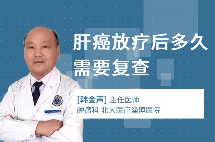 肝癌放疗后多久需要复查
