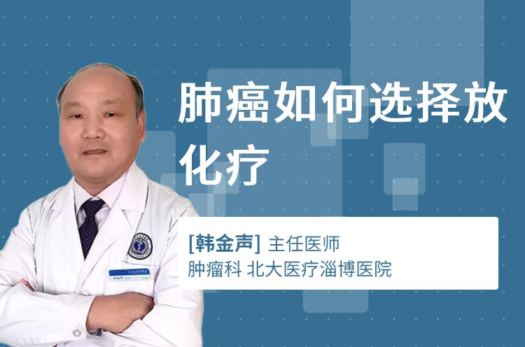 肺癌如何选择放化疗
