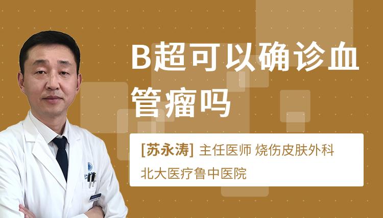 B超可以确诊血管瘤吗