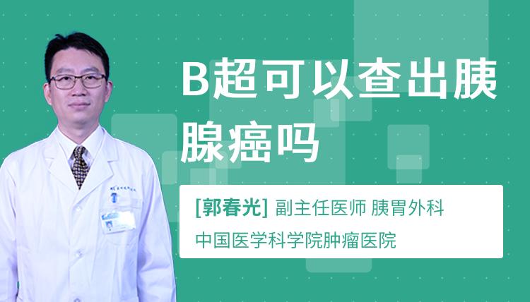 B超可以查出胰腺癌吗