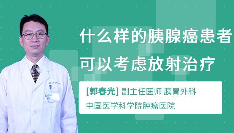什么样的胰腺癌患者可以考虑放射治疗