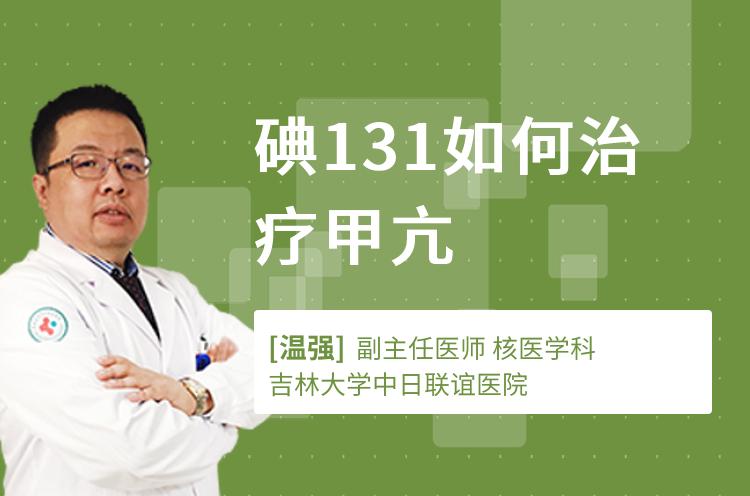 碘131如何治疗甲亢