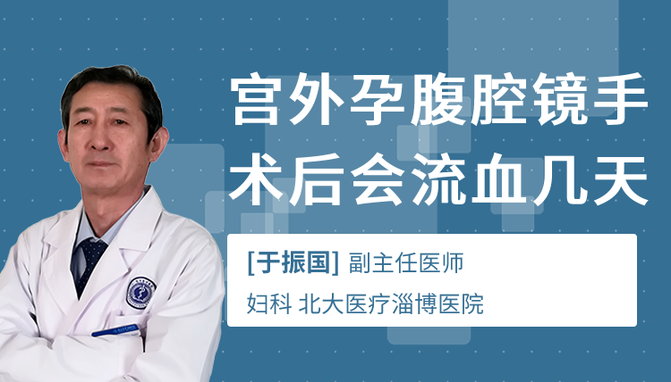 宫外孕腹腔镜手术后会流血几天