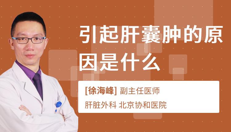 女性癫痫病会遗传吗_肝囊肿是什么原因 会遗传吗-尚医健康