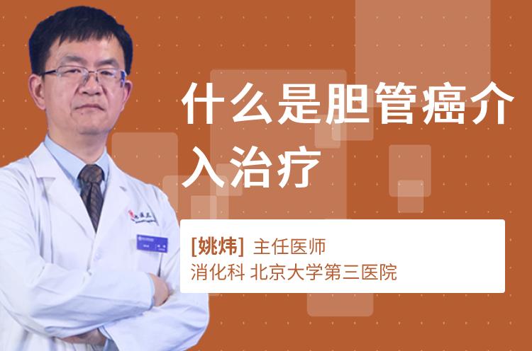 什么是胆管癌介入治疗