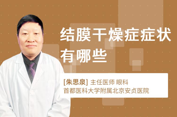结膜干燥症症状有哪些