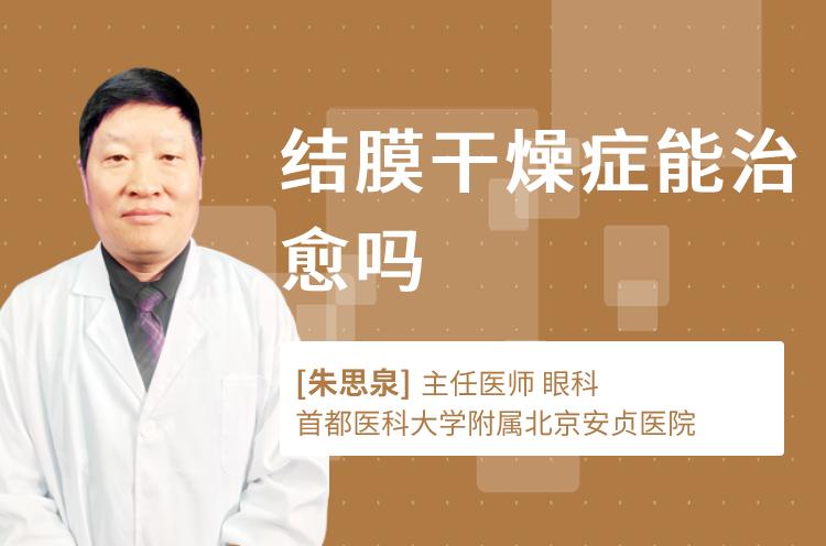 结膜干燥症能治愈吗