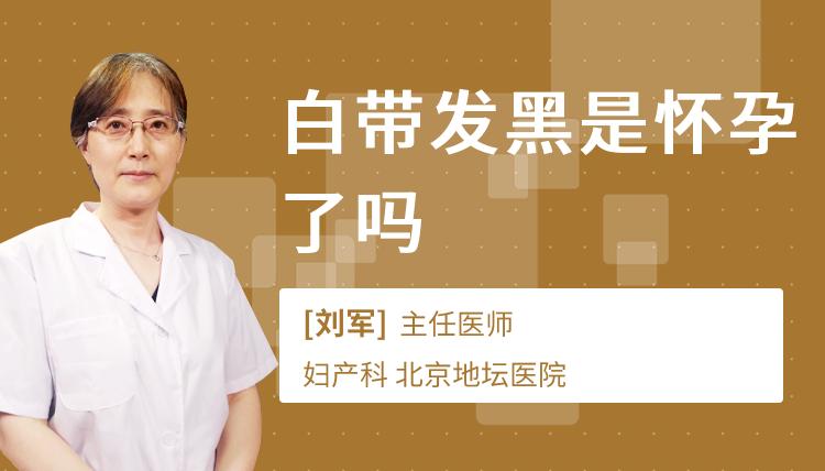 北京妇产医院怎么样_怀孕豆腐渣白带怎么办-尚医健康