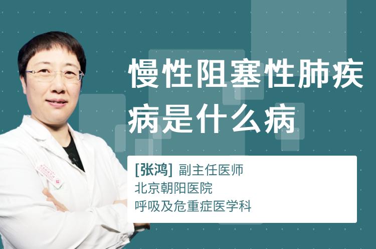 慢性阻塞性肺疾病是什么病