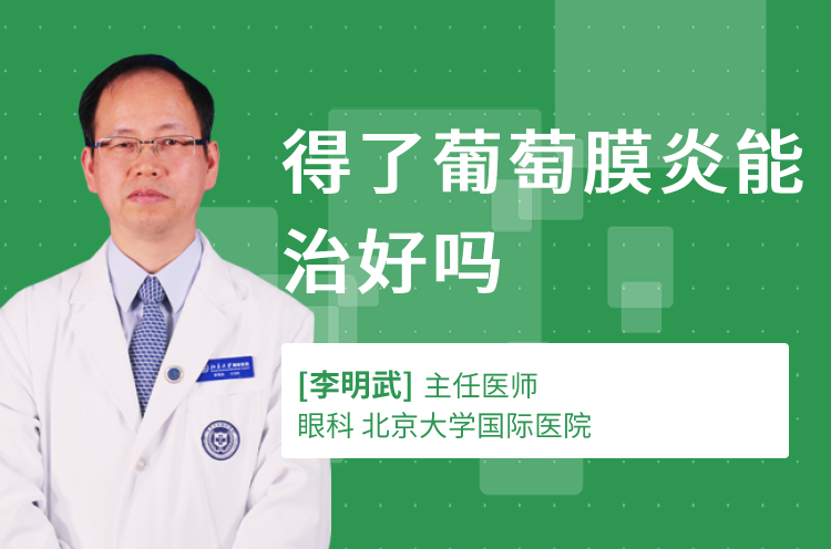 得了葡萄膜炎能治好吗