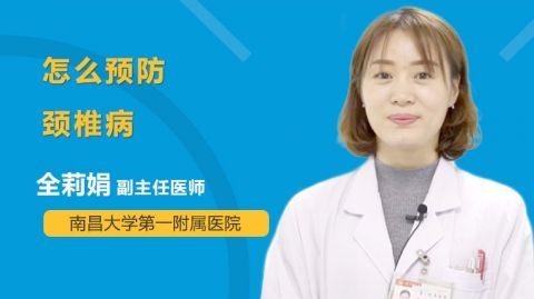 怎么预防颈椎病