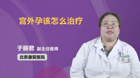 宫外孕该怎么治疗