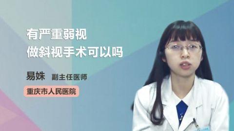 有严重弱视做斜视手术可以吗