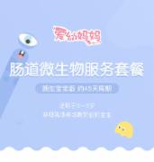 【爱幼妈妈】宝宝版肠道微生物检测套餐 (新生宝宝版)