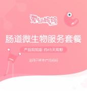 【爱幼妈妈】宝宝版肠道微生物检测套餐(妈妈版)