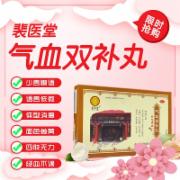 气血双补丸【单盒装】