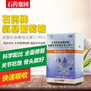 石药牌氨基葡萄糖硫酸软骨素维生素D3钙片【15盒】